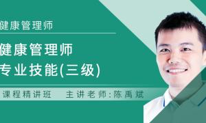 健康管理师-专业技能(三级)