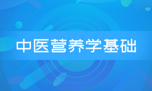 中医营养学基础