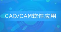 CAD/CAM软件应用
