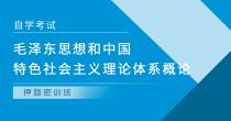 毛泽东思想和中国特色社会主义理论体系概论(押题密训班)