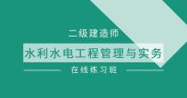 二级水利水电工程管理与实务