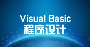 Visual Basic法式榜样设计
