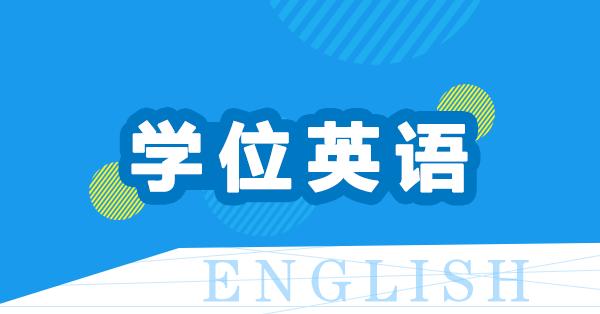 D0013成人学位英语(广东省专用)