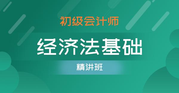 初级会计师-经济法基础(精讲班)