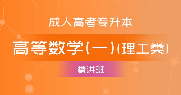成考专升本高等数学一(精讲班)