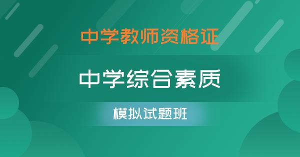 中学教师资格证-中学综合素质(模拟试题班)