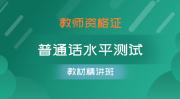 普通话测试(教材精讲班)