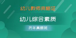 幼儿资格证-幼儿综合素质(历年真题班)