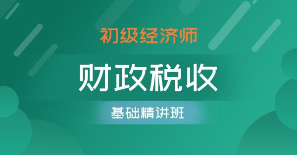 初级经济师-财政税收(基础精讲班)