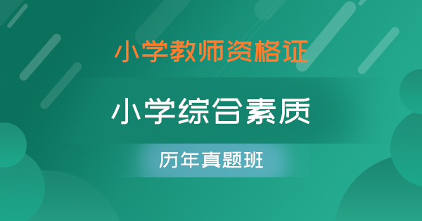 小学综合素质(历年真题班)