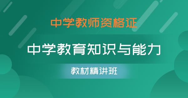 中学教师资格证-中学教育知识与能力(教材精讲班)