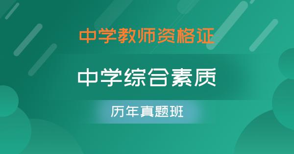 中学教师资格证-中学综合素质(历年真题班)