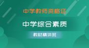中学教师资格证-中学综合素质(教材精讲班)