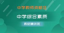 中学教师资格证-中学综合素质(精讲班)