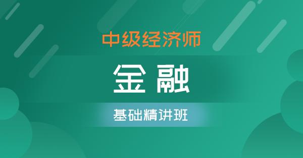 中级经济师-金融(基础精讲班)