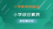 小学教师配资公司证-小学综合素质(精讲班)