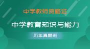 中学教师资格证-中学教育知识与能力(历年真题班)