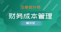 注册会计师-财务成本管理(精讲班)