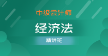 中级会计师-经济法(精讲班)