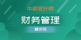 中级会计师-财务管理(精讲班)