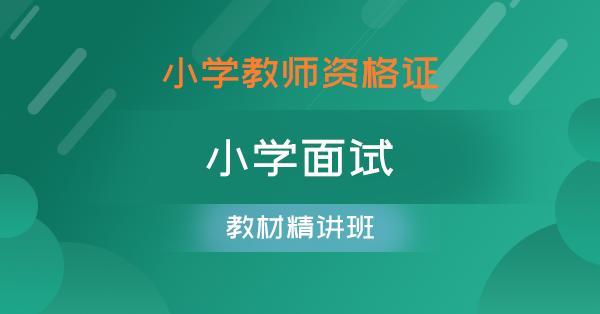 小学教师资格证-小学面试(精讲班)