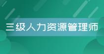 人力资源管理师三级(全科全程班)
