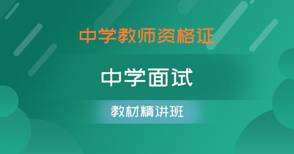 中学教师资格证-中学面试(教材精讲班)