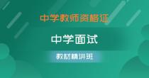 中学教师资格证-中学面试(精讲班)