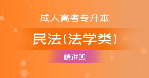 成考专升本民法(精讲班)