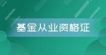 基金从业资格证(全科全程班)