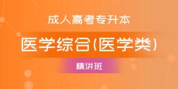 成考专升本医学综合(精讲班)