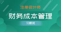 注册会计师-财务成本管理(习题班)