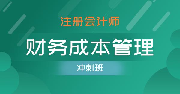 注册会计师-财务成本管理(冲刺班)