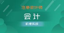 注册会计师-会计(机考实战)