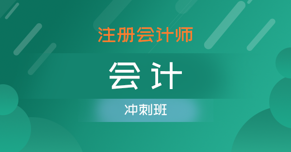 注册会计师-会计(冲刺班)
