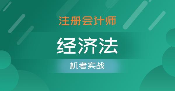 注册会计师-经济法(机考实战)