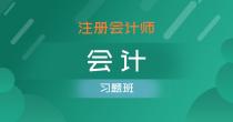注册会计师-会计(习题班)