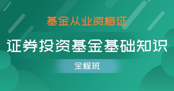 基金从业-证券投资基金基础知识(全程班)