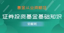 基金从业-证券投资基金基础知识(单科全程班)