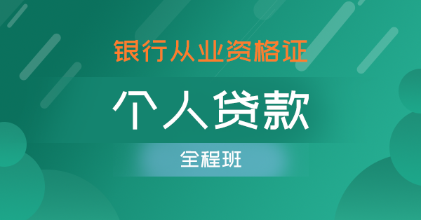 银行从业-个人贷款(全程班)