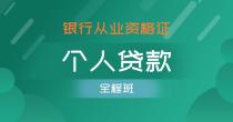银行从业-个人贷款(单科全程班)
