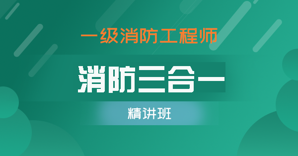 一级消防工程师-消防三合一(精讲班)