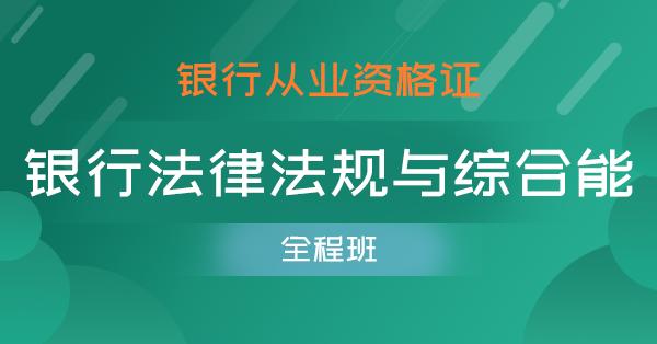 银行从业-银行法律法规与综合能力(单科全程班)