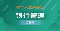 银行从业-银行管理(单科全程班)