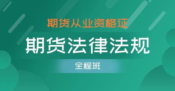 期货从业-期货法律法规(全程班)
