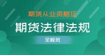 期货从业-期货法律法规(单科全程班)