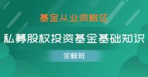 基金从业-私募股权投资基金基础知识(单科全程班)