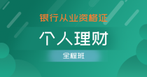 银行从业-个人理财(单科全程班)