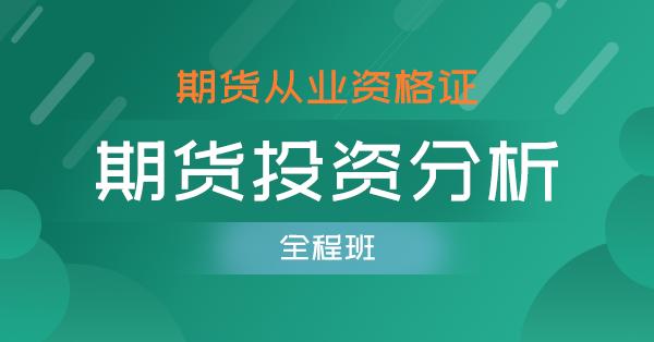 期货从业-期货投资分析(单科全程班)