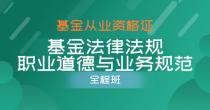 基金从业-基金法律法规、职业道德与业务规范(单科全程班)